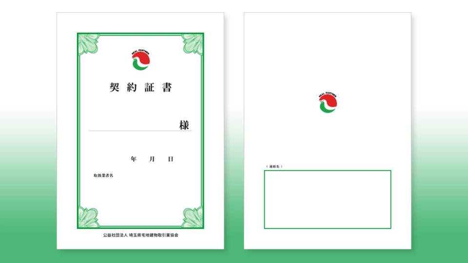 書類ダウンロード | 全日本不動産協会 不動産保証協 …