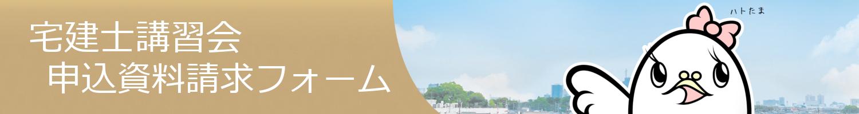 宅地建物取引士法定講習会申込資料請求フォーム